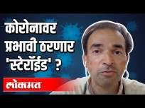 कोरोनावर प्रभावी ठरणार 'स्टेरॉईड' ? - Marathi News | Will 'steroid' be effective on corona? | Latest health Videos at Lokmat.com