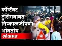 कॉन्टॅक्ट ट्रेसिंगबाबत निष्काळजीपणा भोवतोय | Dr Avinash Bhodwe | Covid 19 | Maharashtra News - Marathi News | There is negligence about contact tracing Dr Avinash Bhodwe | Covid 19 | Maharashtra News | Latest maharashtra Videos at Lokmat.com