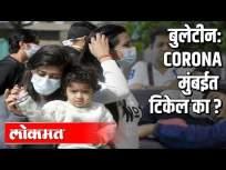 कोरोना व्हायरस मुंबईच्या वातावरणात टिकेल का?