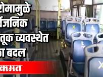 कोरोमामुळे सार्वजनिक वाहतूक व्यवस्थेत मोठा बदल - Marathi News | Coroma caused a major change in the public transport system | Latest maharashtra Videos at Lokmat.com