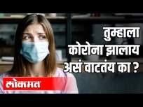 तुम्हाला कोरोना झालाय असं वाटतंय का? - Marathi News | Do you think you have corona? | Latest health Videos at Lokmat.com