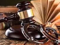पोलिसावर गुन्हे दाखल करण्याचा न्यायालयाचा आदेश
