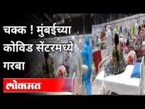 चक्क ! Mumbaiच्या Covid Centerमध्ये गरबा | Patients Perform 'Garba' with Health Workers - Marathi News | Awesome! Garba at Mumbai's Covid Center Patients Perform 'Garba' with Health Workers | Latest mumbai Videos at Lokmat.com