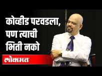 कोव्हीड परवडला, पण त्याची भिती नको | Psychiatrist Dr Rajendra Barve | Covid 19 | India News - Marathi News | Covid can afford it, but don't be afraid Psychiatrist Dr Rajendra Barve | Covid 19 | India News | Latest health Videos at Lokmat.com