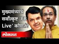 मुख्यमंत्र्यांचं सर्वोत्कृष्ट 'FB Live' कोणतं? Devendra Fadnavis On CM Uddhav Thackeray Live - Marathi News | What is the best 'FB Live' of CM? Devendra Fadnavis On CM Uddhav Thackeray Live | Latest maharashtra Videos at Lokmat.com