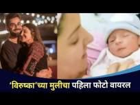Anushka Sharma and Virat Kohli च्या मुलीची पहिली झलक | Lokmat CNX Filmy - Marathi News | First glimpse of Anushka Sharma and Virat Kohli's daughter | Lokmat CNX Filmy | Latest entertainment Videos at Lokmat.com