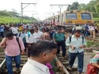 Mumbai Train Update: मध्य रेल्वेची वाहतूक विस्कळीत; विठ्ठलवाडी स्थानकादरम्यान तांत्रिक बिघाड