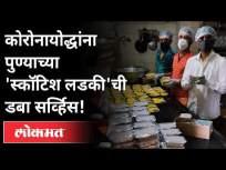 पुण्याच्या स्कॉटिश महिलेने केली पाच हजार डब्यांची मदत! Aakansha Sadekar | Tiffin Service | Pune News - Marathi News | Scottish woman from Pune donates 5,000 coaches! Aakansha Sadekar | Tiffin Service | Pune News | Latest maharashtra Videos at Lokmat.com