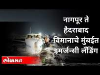 नागपूर ते हैदराबाद विमानाचे मुंबईत इमर्जन्सी लँडिंग | Nagpur to Hyderabad Plane Emergency landing - Marathi News | Emergency landing of Nagpur to Hyderabad flight in Mumbai Nagpur to Hyderabad Plane Emergency landing | Latest maharashtra Videos at Lokmat.com