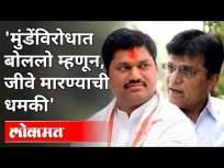 मुंडेंविरोधात बोललो म्हणून, जीवे मारण्याची धमकी | Kirit Somaiya Speech | Dhananjay Munde Rape Case - Marathi News | As we spoke against Munde, death threats. | Kirit Somaiya Speech | Dhananjay Munde Rape Case | Latest maharashtra Videos at Lokmat.com