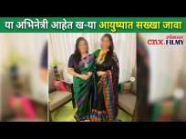 या अभिनेत्री आहेत ख-या आयुष्यात सख्खा जावा | Sulekha Talwalkar and Purnima Talwalkar | CNX Filmy - Marathi News | These actresses are Sakha Java in real life Sulekha Talwalkar and Purnima Talwalkar | CNX Filmy | Latest entertainment Videos at Lokmat.com