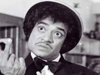 'शोले'तील 'सूरमा भोपाली' प्रसिद्ध कॉमेडियन जगदीप यांचं निधन - Marathi News | Famous bollywood comedian Jagdeep passed away at the age of 81 | Latest mumbai News at Lokmat.com