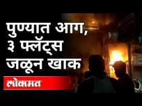 पुण्यात आग | 3 फ्लॅट जाळून खाक | Fire In Pune | Pune News - Marathi News | Fire in Pune | 3 flat burned ash Fire In Pune | Pune News | Latest maharashtra Videos at Lokmat.com