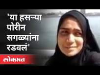 'ती' जगाचा निरोप घेत होती, तरीही चेहरा रडका नव्हता | Aysha Arif Khan | Sabarmati River In Gujarat - Marathi News | She was saying goodbye to the world, but her face was not teary Aysha Arif Khan | Sabarmati River In Gujarat | Latest national Videos at Lokmat.com