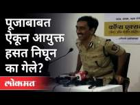 पूजा चव्हाण प्रकरणाबाबत पोलिसांना गांभीर्य आहे की नाही? Pooja Chavan Case | IPS Officer Amitabh Gupta - Marathi News | Is police serious about Pooja Chavan case? Pooja Chavan Case | IPS Officer Amitabh Gupta | Latest maharashtra Videos at Lokmat.com