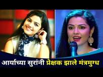 आर्याच्या सुरांनी प्रेक्षक झाले मंत्रमुग्ध | Aarya Ambekar | SurJyotsna National Music Awards 2021 - Marathi News | The audience was mesmerized by Arya's tunes Aarya Ambekar | SurJyotsna National Music Awards 2021 | Latest entertainment Videos at Lokmat.com