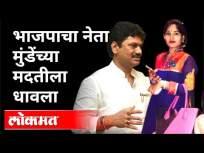 Renu Sharma विरोधात BJPच्या नेत्याची तक्रार | Krishna Hegde Police Complaint Against Renu Sharma - Marathi News | BJP leader's complaint against Renu Sharma | Krishna Hegde Police Complaint Against Renu Sharma | Latest maharashtra Videos at Lokmat.com