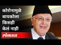 """कोरोनामुळे मी पत्नीला किसही केलं नाही"" 