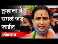 Chitra Wagh यांचा Wanwadi Police Stationमधील व्हिडीओ व्हायरल | Pooja Chavan Suicide Case - Marathi News | Video of Chitra Wagh from Wanwadi Police Station goes viral Pooja Chavan Suicide Case | Latest maharashtra Videos at Lokmat.com