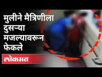 मुलीने मैत्रिणीला दुसऱ्या मजल्यावरून फेकले | Pune Mentaly Disable Girl Thrown From 2nd Floor | Pune - Marathi News | The girl threw her friend from the second floor in pune | Latest maharashtra Videos at Lokmat.com