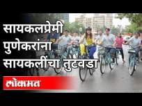 पुण्यात सायकलींचा तुटवडा   Bicycle shortage in Pune   Pune News - Marathi News   Shortage of bicycles in Pune   Bicycle shortage in Pune   Pune News   Latest pune Videos at Lokmat.com