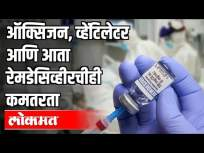 पुण्यात आरोग्यस्थिती खालावली ; शहरात रेमडेसिव्हीरची कमतरता - Marathi News | Poor health in Pune; Lack of remediation in the city | Latest health Videos at Lokmat.com