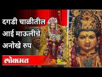 दगडी चाळीतील आई माऊलीचे अनोखे रुप | Dagadi Chawl Navratrotsav 2020 | Navratri Video - Marathi News | Unique form of mother Mauli in stone quarry Dagadi Chawl Navratrotsav 2020 | Navratri Video | Latest mumbai Videos at Lokmat.com