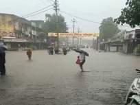 डहाणूमध्ये मुसळधार पाऊस, अनेक ठिकाणी साचले पाणी