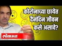 दैनंदिन जीवनासाठी काही सूचना | Dr Ravi Godse on Daily Lifestyle | Covid 19 - Marathi News | Some tips for daily life | Dr Ravi Godse on Daily Lifestyle | Covid 19 | Latest health Videos at Lokmat.com