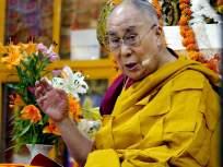 धर्म आपल्याला विभागत आहे - दलाई लामा
