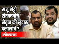 राजू शेट्टी शेतकऱ्यांचे नेतृत्व की लुटारु, दलालांचे?Sadabhau Khot on Raju Shetti | Maharashtra News - Marathi News | Raju Shetty led by farmers or looters, brokers? Sadabhau Khot on Raju Shetti | Maharashtra News | Latest politics Videos at Lokmat.com