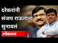 दरेकरांनी संजय राऊतांना सुनावलं | Pravin Darekar on Sanjay Raut | Maharashtra News - Marathi News | Everyone told Sanjay Raut Pravin Darekar on Sanjay Raut | Maharashtra News | Latest maharashtra Videos at Lokmat.com