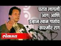 दरिद्री अर्थव्यवस्था असूनही पाकिस्तान आलापतोय कश्मिरचा राग - Marathi News | Pakistan is getting angry with Kashmir despite poor economy | Latest international Videos at Lokmat.com