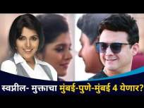 स्वप्नील मुक्ताचा मुंबई पुणे मुंबई 4 येणार | Mumbai Pune Mumbai 4 | Lokmat CNX Filmy - Marathi News | Swapnil Mukta's Mumbai Pune Mumbai 4 will come Mumbai Pune Mumbai 4 | Lokmat CNX Filmy | Latest entertainment Videos at Lokmat.com