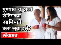 पुण्यात वृद्धाला डेटिंगच्या आमिषाने कसे लुबाडले? Old man in Pune fall prey of dating? | Pune News - Marathi News | How did an old man in Pune get lured by dating? Old man in Pune fall prey of dating? | Pune News | Latest crime Videos at Lokmat.com