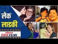 लेक लाडकी | Daughters Day Special | Lokmat CNX Filmy - Marathi News | Lake Ladki | Daughters Day Special | Lokmat CNX Filmy | Latest bollywood Videos at Lokmat.com