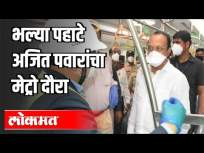 भल्या पहाटे अजित पवारांचा मेट्रो दौरा | Metro inspection by Ajit pawar | Pimpri Chinchwad Metro - Marathi News | Good morning Ajit Pawar's metro tour | Metro inspection by Ajit pawar | Pimpri Chinchwad Metro | Latest pune Videos at Lokmat.com
