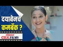 Dayabenची मालिकेत पुन्हा वापसी? Taarak Mehta Ka Ooltah Chashmah | Lokmat CNX Filmy - Marathi News | Dayaben's return to the series? Taarak Mehta Ka Ooltah Chashmah | Lokmat CNX Filmy | Latest entertainment Videos at Lokmat.com