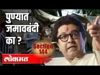 पुण्यात जमावबंदीला मनसेचा ठाम विरोध | 144 In Puneपुण्यात जमावबंदीला मनसेचा ठाम विरोध | 144 In Pune - Marathi News | MNS strongly opposes curfew in Pune 144 In Pune MNS strongly opposes curfew in Pune 144 In Pune | Latest politics Videos at Lokmat.com