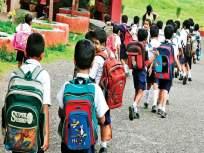 १५ जूनपासून शाळा नको; पालकांसह तज्ज्ञांचे मत; ऑनलाइनचा अट्टाहास चुकीचा - Marathi News | No school from June 15; Expert opinion with parents; The online argument is wrong | Latest mumbai News at Lokmat.com