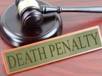 मृत्युदंडाची अंमलबजावणी किती लांबावी?