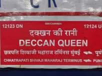 देशाच्या कानाकोपऱ्यात जाणाऱ्या ट्रेन कल्याणला थांबतात, पण 'डेक्कन क्वीन' नाही; वाचा भन्नाट कारण - Marathi News | know about the reason behind why superfast deccan queen not halt at kalyan junction | Latest travel Photos at Lokmat.com