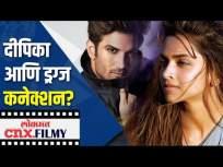 दीपिकाचं ड्रग्ज कनेक्शन ? Kangana Ranaut on Deepika Padukone | Lokmat CNX Filmy - Marathi News | Deepika's drug connection? Kangana Ranaut on Deepika Padukone | Lokmat CNX Filmy | Latest bollywood Videos at Lokmat.com