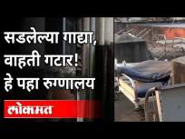 सडलेल्या गाद्या, वाहती गटार! हे पहा रुग्णालय | Aundh District Hospital | Pune News - Marathi News | Rotten mattresses, flowing gutters! See this hospital | Aundh District Hospital | Pune News | Latest maharashtra Videos at Lokmat.com