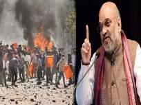 Delhi Violence: 'देशाची राजधानी दिल्ली जळत असताना गृहमंत्री अमित शहा कुठे होते?'