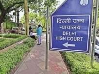 Delhi Violence: दिल्ली हायकोर्टात न्यायाधीश बदलताच दृष्टिकोनही बदलला