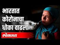 देशात दिवसागणिक कोरोनाचा धोका वाढला - Marathi News | The threat of daily corona increased in the country | Latest health Videos at Lokmat.com