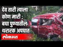 देव तारी त्याला कोण मारी | बघा पुण्यातील थरारक अपघात | Car Accident In Pune | Pune News - Marathi News | God Tari who killed him | See the shocking accident in Pune | Car Accident In Pune | Pune News | Latest pune Videos at Lokmat.com