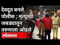 देवदूत बनले पोलीस ; मृत्यूच्या जबड्यातून तरुणाला ओढले | Nagpur | Maharashtra Police - Marathi News | Angels became police; Pulled the young man out of the jaws of death | Nagpur | Maharashtra Police | Latest maharashtra Videos at Lokmat.com