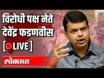 विरोधी पक्ष नेते देवेंद्र फडणवीस यांची मुलाखत थेट प्रक्षेपण - Marathi News | Live interview of Opposition Leader Devendra Fadnavis | Latest politics Videos at Lokmat.com